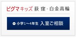 ピグマキッズ荻窪・白金高輪